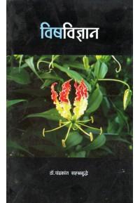 Vishvidnyaan - विषविज्ञान