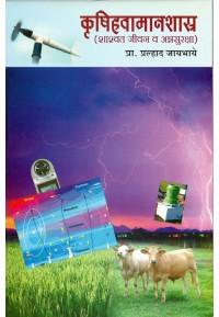 Krushihavamanshastra - कृषिहवामानशास्त्र