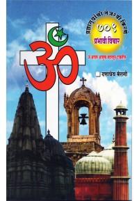 701 Prabhavi Vichar - ७०१ प्रभावी विचार