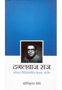 Dagalbaj Raj - दगलबाज राज