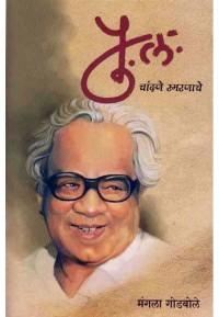 P.L Chandane Smaranache - पु. ल. चांदणे स्मरणाचे