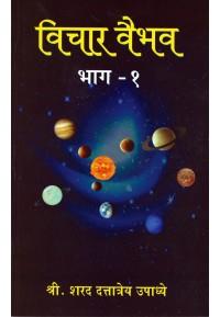 Vichar Vaibhav Bhag - 1 - विचार वैभव भाग - १