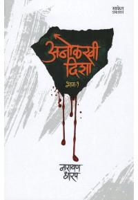Anolkhi Disha - Bhag- 1 - अनोळखी दिशा भाग - ३