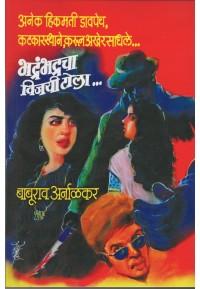 Bhandrabhandracha Vijayi Tola - भंद्रभद्रचा विजयी टोला