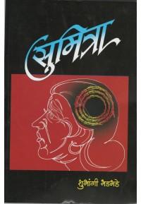 Sumitra - सुमित्रा