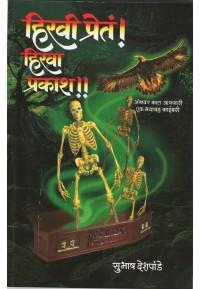 Hiravi Pret ! Hirava Prakash !! - हिरवी प्रेतं ! हिरवा प्रकाश !!