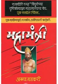 Mahamantri - महामंत्री
