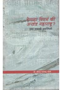 Vegala Vidarbh Ki Akhand Maharashtra ? - वेगळा विदर्भ की अखंड महाराष्ट्र ?