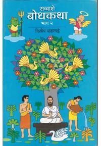 Savvashe Bodhkatha Bhag 2 - सव्वाशे बोधकथा भाग २