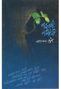 Kahani Kavitechi - कहाणी कवितेची