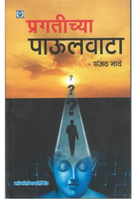 Pragatichya Paaulwata - प्रगतीच्या पाउलवाटा