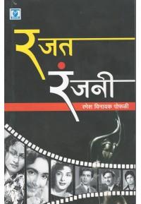 Rajat Ranjani - रजत रंजनी