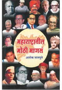 Maharashtratil Mothi Manas - महाराष्ट्रातील मोठी माणसं