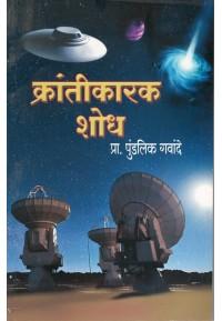 Krantikarak Shodh - क्रांतीकारक शोध