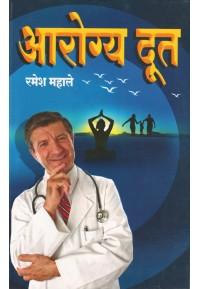 Aarogya Dut - आरोग्य दूत