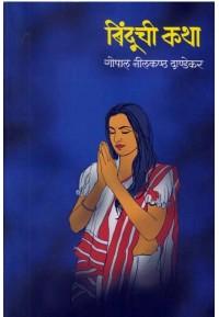 Binduchi Katha - बिंदूची कथा