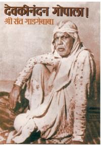 Devakinandan Gopala! Shree Sant Gadgebaba - देवकीनंदन गोपाला ! श्री संत गाडगेबाबा