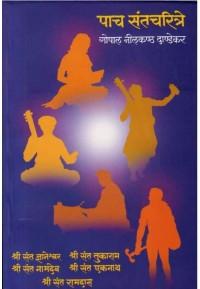 Pach Sant Charitre - पाच संतचरित्रे
