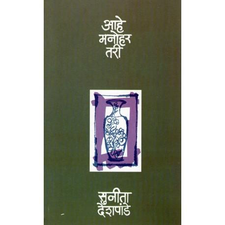 Ahe Manohar Tari - आहे मनोहर तरी