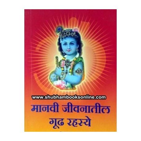 Manavi Jivanatil Gudh Rahasye Set - मानवी जीवनातील गूढ रहस्ये संच