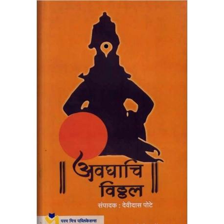 Avaghachi Vitthal - अवघाचि विठ्ठल
