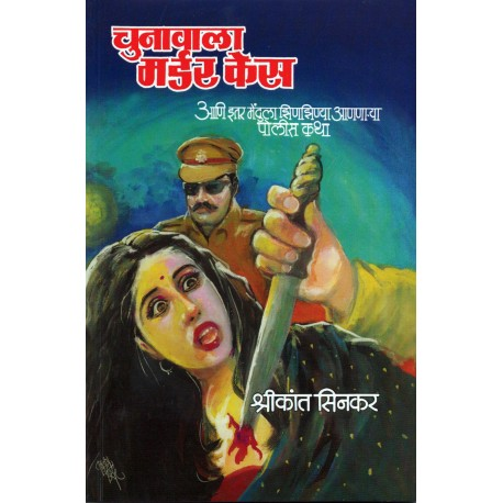 Chunavala Murder Case - चुनावाला मर्डर केस