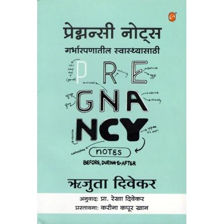 Pregnancy Notes Garbharpanatil Swasthysathi - प्रेग्नंसी नोट्स गर्भारपणातील स्वास्थ्यासाठी
