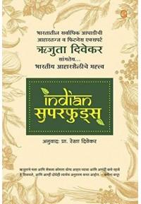 Indian Super Foods (Marathi) - इंडियन सुपर फूड्स