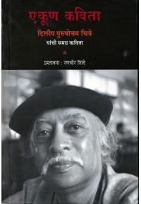 Ekun Kavita : Dilip Purushottam Chitre Yanchi Samagra Kavita - एकूण कविता : दिलीप पुरुषोत्तम चित्रे यांची समग्र कविता