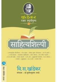 Sahityashilpi - साहित्यशिल्पी