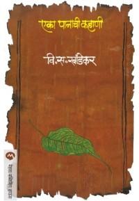 Eka Panachi Kahani