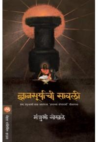 Dnyansuryachi Sawali