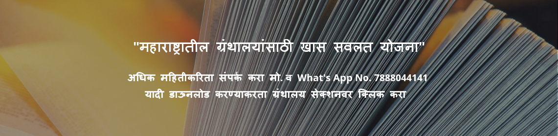 महाराष्ट्रातील ग्रंथालयांसाठी खास सवलत योजना