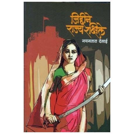 Jiddine Rajya Rakshile - जिद्दीने राज्य रक्षिले