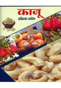 Kaju Prakriya - काजू प्रक्रिया