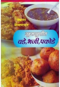 Khuskhushit Vade, Bhaji, Pakode - खुसखुशीत वडे, भजी, पकोडे