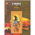 Ramyan - रामायण