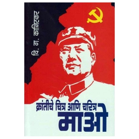 Krantiche Chitra Ani Charitra Mao - क्रांतीचे चित्र आणि चरित्र माओ
