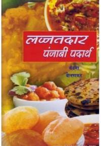 Lajjatdar Panjabi Padarth - लज्जतदार पंजाबी पदार्थ