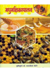 Madhumakshika Palan - मधुमक्षिका पालन