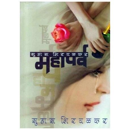 Mahaparva - महापर्व