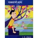 Pakharanchi Bhasha - पाखरांची भाषा