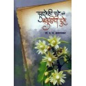 Pusataleli Pane Aani Bakulichi Phule - पुसटलेली पाने आणि बकुळीची फुले