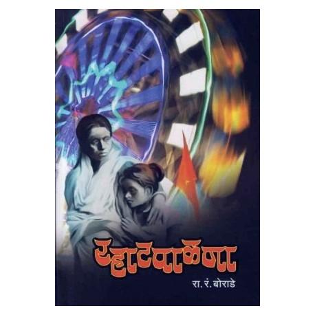 Rahatpalana - रहाटपाळणा