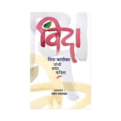 Vida - Vinda Karandikar Yanchi Samagra kavita --विंदा - विंदा करंदीकर यांची समग्र कविता