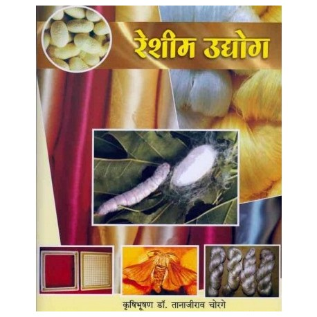 Reshim Udyog - रेशीम उद्योग