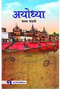 Ayodhya -अयोध्या