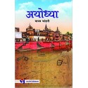 Ayodhya - अयोध्या
