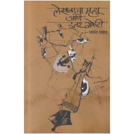 Lekhakacha Mrutu Ani Itar Gosti - लेखकाचा मृत्यू आणि इतर गोष्टी