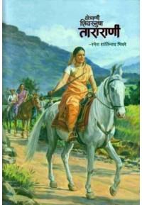 Kshetrani Shivsnusha Tararani - क्षेत्राणी शिवस्नुषा ताराराणी